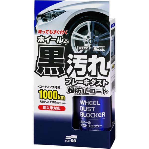 Soft99 Wheel Dust Blocker Felgensprühversiegelung für Alufelgen, 200 ml